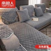 南極人毛絨沙發墊簡約現代坐墊通用全包萬能法蘭絨沙發套巾罩冬季igo『韓女王』