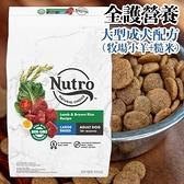 【培菓寵物48H出貨】美士全護營養》大型成犬配方(牧場小羊+健康米)30lb/13.61kg