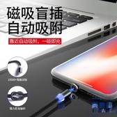 二合一 磁吸傳輸線磁鐵充電器手機快充安卓蘋果閃充通用【英賽德3C數碼館】