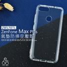 空壓殼 ASUS ZenFone Max Plus M1 ZB570TL X018D 手機殼 防摔殼 透明 保護殼 氣墊 軟殼 果凍套 保護套