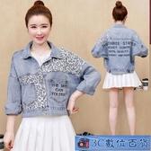 淺藍色豹紋拼接牛仔外套女2020年新款韓版寬鬆百搭女士短款外套復古拼接夾克衫 3C數位百貨