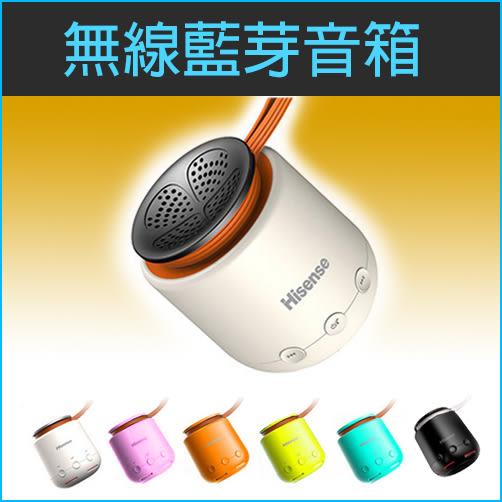 【H8】音響 喇叭音箱 免持通話 無線 插卡 迷你 TF卡 USB 低音 麥克風 可通話 無線 MP3