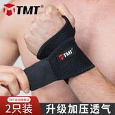 店長推薦▶運動護腕男女健身裝備護手腕仿扭傷護具