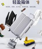 皮箱拉桿箱化妝子母箱萬向輪行李箱女24旅行箱密碼箱男學生24寸YYS  提拉米蘇