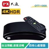 [限量贈愛奇藝序號]PX大通 OTT-1000 6K追劇王 智慧電視盒 追劇專用 可連結藍芽滑鼠/鍵盤/喇叭