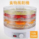 【飛兒】溫控 食物風乾機 110V 乾燥機 烘乾機 蔬果 風乾機 乾果機 果乾機 寵物 零食 飼料 2-3-1 77 1