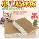 【培菓平價寵物網】dyy》貓玩具磨爪器貓爪板瓦楞紙貓抓墊25cm*23cm(可超取)