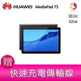 分期0利率 華為 MediaPad T5 10.1吋平板電腦 贈『快速充電傳輸線*1』