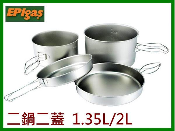 ╭OUTDOOR NICE╮日本EPIGAS T-8009 冒險炊具鈦鍋組 Ⅱ 輕量 登山露營 戶外用品 鍋子 炊具 2鍋2蓋