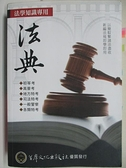【書寶二手書T8/進修考試_A9U】法學知識專用法典_民107