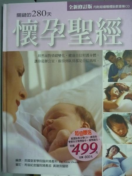 【書寶二手書T4/保健_PIS】懷孕聖經-關鍵的280天_Anne Deans_有光碟