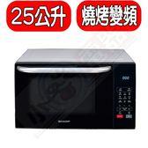 SHARP夏普【R-T25KG(W)】25公升燒烤微波爐