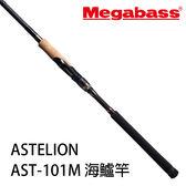 漁拓釣具 MEGABASS ASTELION AST-101M (海鱸竿)