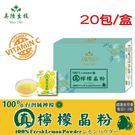 【美陸生技】100%真檸檬晶粉【20包(經濟包)】AWBIO