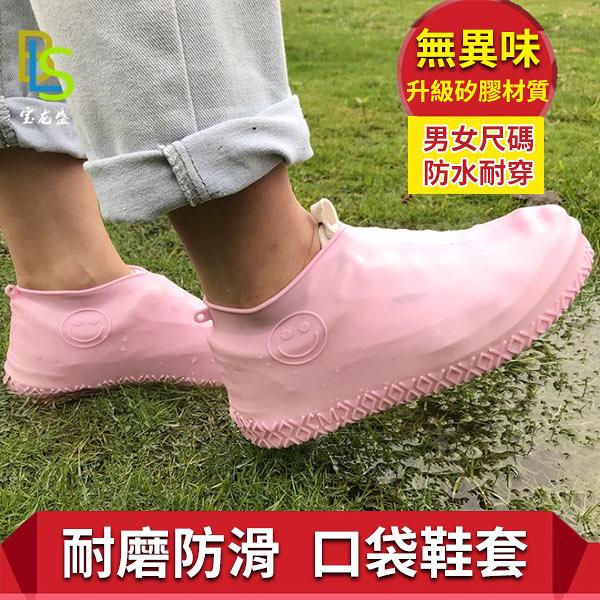 男女尺碼-矽膠防水鞋套 防水鞋套 矽膠鞋套 防雨鞋套 雨鞋套 防滑鞋套 四色供選【AN SHOP】