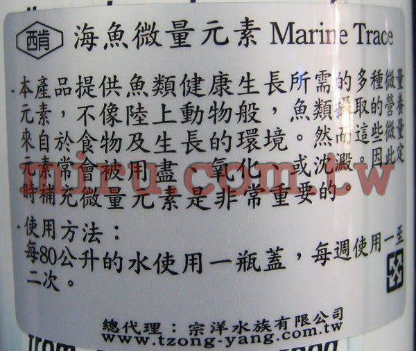 【西高地水族坊】美國原裝進口 西肯Seachem 海魚微量元素(250ml)