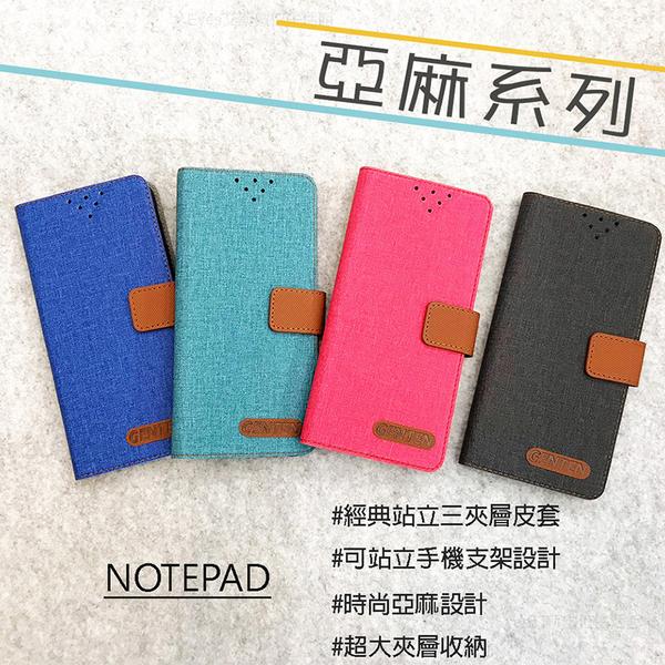 【亞麻系列~側翻皮套】 HTC 10 evo 掀蓋皮套 手機套 書本套 保護殼 可站立