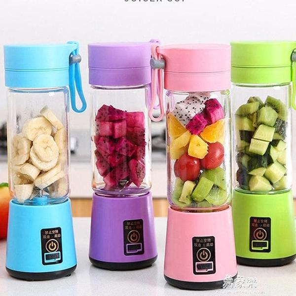 榨汁机 USB電動充電榨汁杯便攜式小旋風多功能家用水果攪拌機 易家樂
