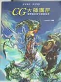 【書寶二手書T9/電腦_DFN】CG大師講座:國際藝術家的插畫創思_LeewiART
