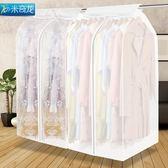 衣罩防塵套 防塵罩衣服罩 衣袋防塵罩掛衣袋大衣防塵袋透明