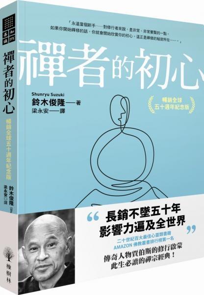 禪者的初心(暢銷全球五十週年紀念版)【城邦讀書花園】