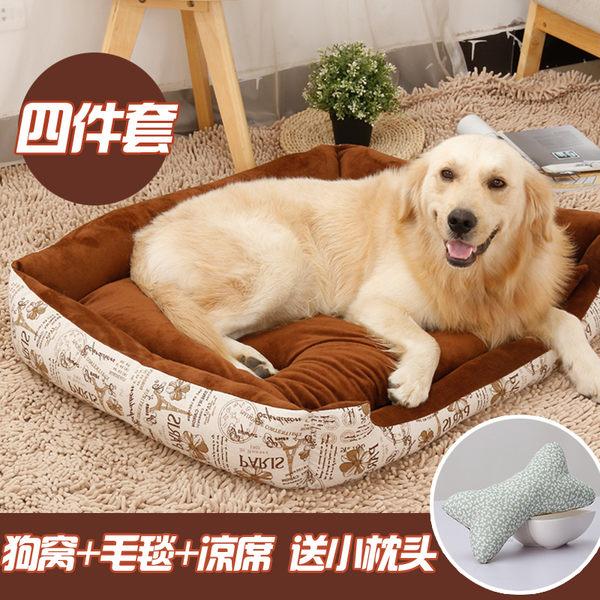 狗窩可拆洗泰迪寵物貓窩金毛狗床墊子小型中型大型犬狗狗用品四季