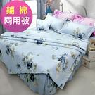 【Novaya‧諾曼亞】《桑瑪麗夏》絲光棉雙人鋪棉兩用被(藍)