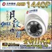 【台灣安防家】士林電機 AHD 海螺 1440P 半球 IR LED 紅外線 攝影機 適 4MP 5MP 可取 海康 DVR 主機