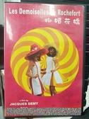 挖寶二手片-P01-279-正版DVD-電影【柳媚花嬌】-歌舞愛情喜劇(直購價)