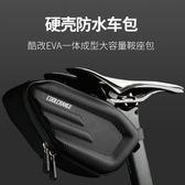 酷改自行車包騎行包尾包后座包車座包后包山地自行車單車騎行裝備【onecity】