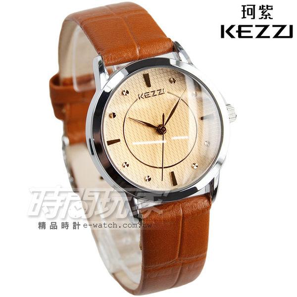 KEZZI珂紫 菱格紋簡約時刻腕錶 女錶 皮革錶帶 咖啡色 KE1018咖小