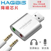 HAGiBiS 海備思 USB二合一音效卡