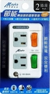 明家2插座 2 開關 分接器 SL-2201