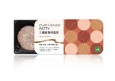 【SUNGIFT】三機植物肉堡排(113公克*2片/盒)純素食