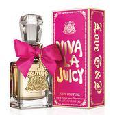 【Juicy Couture】Viva la juicy 女性淡香精 100ML