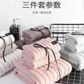 浴巾加大毛巾三件套裝家用純棉吸水不掉毛情侶款【雲木雜貨】