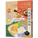 日本庶民美食:Nippon所藏日語嚴選講座(1書1雲端MP3音檔)
