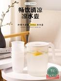 北歐家用塑料大容量冷水壺涼水壺涼白開水壺【福喜行】