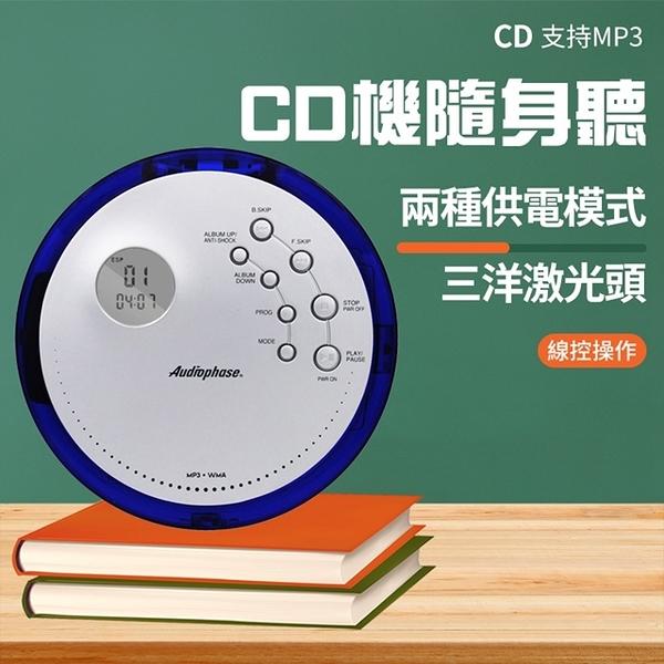 【現貨】CD機 CD隨身聽 CD播放器(支援MP3英語光碟 二代CD播放機)