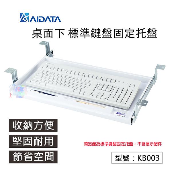 【尋寶趣】桌下 標準鍵盤固定托盤 Aidata 鍵盤托盤 內推式鍵盤抽屜 標準鍵盤收納架 白色 KB003