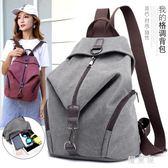 雙肩帆布後背包 休閒女士背包出行韓版旅行小背包學生小布包 BT10287『優童屋』