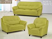沙發【UHO】春風微笑1+2+3皮沙發 可訂顏色.加強韌度.不易龜裂.100%台灣製造 品質保證 免運費JU-