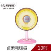【華冠】10吋鹵素燈電暖器(CT-1022)在濕冷的冬天給你暖暖小太陽