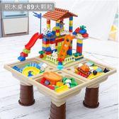 積木桌拼裝6兒童玩具益智7男孩子8女孩城市10積木2-3周歲igo 全館免運