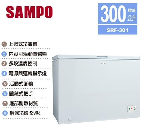 【佳麗寶】-(SAMPO聲寶)上掀式冷凍庫-300公升【SRF-301】