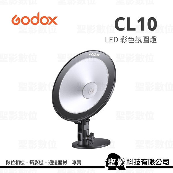 Godox CL10 LED彩色氛圍燈 36000色RGB 39種燈效 手機APP遙控 USB Type-C供電【公司貨】