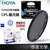 送德國蔡司拭鏡紙 HOYA Fusion CPL 52mm 偏光鏡 高穿透高精度頂級光學濾鏡 公司貨