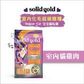 solid gold速利高〔無穀寵糧,室內貓雞肉,12磅〕