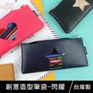 珠友 PB-60602 創意造型筆袋/文具收納袋/鉛筆盒-閃耀