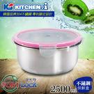 【韓國FortLock】圓型不鏽鋼保鮮盒2500ml(KFL-R6-2)